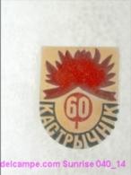 Great October Revolution: Greate October Revolution Anniversary / Old Soviet _040_14_ R5325 - Celebrities