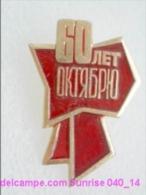 Great October Revolution: Greate October Revolution Anniversary / Old Soviet _040_14_ R5307 - Celebrities