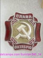 Great October Revolution: Greate October Revolution Anniversary / Old Soviet _040_14_ R5294 - Celebrities