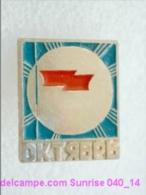 Great October Revolution: Greate October Revolution Anniversary / Old Soviet _040_14_ R5343 - Celebrities