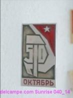Great October Revolution: Greate October Revolution Anniversary / Old Soviet _040_14_ R5342 - Celebrities