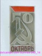 Great October Revolution: Greate October Revolution Anniversary / Old Soviet _040_14_ R5319 - Celebrities
