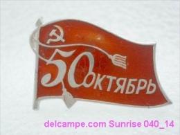 Great October Revolution: Greate October Revolution Anniversary / Old Soviet _040_14_ R5298 - Celebrities