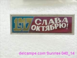 Great October Revolution: Greate October Revolution Anniversary / Old Soviet _040_14_ R5260 - Celebrities
