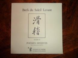 Poemes Missives (Brefs Du Soleil Levant) - Poésie