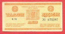B467 / 1975 - 1 LEV - 6 Digits  075297 - COMMITTEE FOR TOURISM Bulgaria Bulgarie Banknotes Banknoten Billets Banconote - Bulgarien