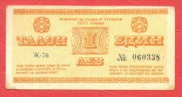 B468 / 1975 - 1 LEV - 6 Digits  060338 - COMMITTEE FOR TOURISM Bulgaria Bulgarie Banknotes Banknoten Billets Banconote - Bulgarien