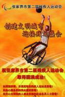 (N57-002 ) Basketball, Wheelchair,  Handisport,disabled Person , Postal Stationery-Entier Postal - Handisport