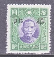 Japanese Occupation  NORTH CHINA    8 N 83  * - 1941-45 Noord-China