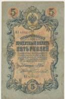 RUSSIA P.  35a 5 R 1909 G/ VG (10 Billets) - Russie