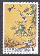 ROC  1263    **   FAUNA  BIRDS - Unused Stamps