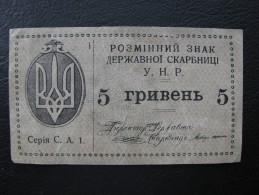 Ukraine 5 Hryvnia 1919  ERROR Rare! - Ukraine