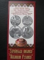 Ukraine Booklet ( Flyer) NBU №13 - Ukraine