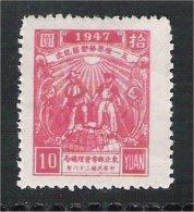 China - PROC - Scott 1L24 Mint  Agriculture - 1912-1949 République