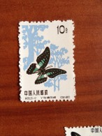 1963 Chine China Yvert 1457 Butterfly Papillon Perfect Luxe - Nuovi