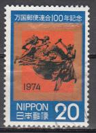 Japan   Scott No.  1184    Used  Year  1974 - 1926-89 Emperor Hirohito (Showa Era)