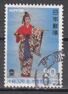 Japan   Scott No.  1216    Used  Year  1975 - 1926-89 Emperor Hirohito (Showa Era)