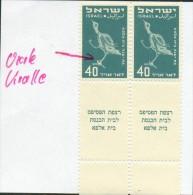 """Israel 1950 Nr. 35 Fehldruck """"Vierte Kralle"""" Postfrisch, MNH - Israel"""