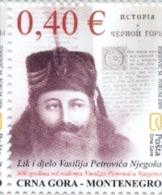 CG 2009-214 300A°BIRTHDAY OF V.P.NJEGOŠ, MONTENEGRO CRNA GORA, 1 X 1v, MNH - Montenegro