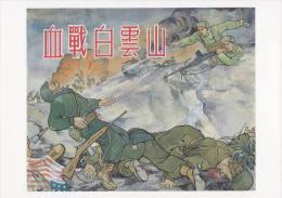 "Korea - ""Bloody Fight On Mount Baegun"" By LIN Wei (China), Korean War, Cover Photo Of Comic Book On Postcard, China - Corée Du Sud"
