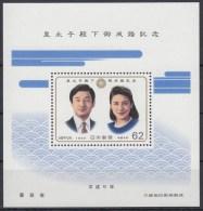 Japan 1993 Wedding Of Crown Prince Naruhito And Masako Owada Stamps S/s Famous Pearl Necklace Sc#2216 - 1989-... Emperor Akihito (Heisei Era)