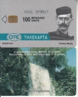 GREECE - Edessa Waterfalls, 04/93, Used - Paisajes