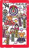 JAPAN - Chinese Horoscope/1994 The Year Of The Dog, 11/93, Used - Zodiaco