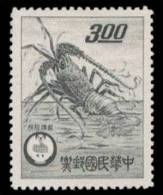 Taiwan 1961 Postal Service Stamp Lobster Sea Crayfish Marine Life Arthropod Langouste - 1945-... Republic Of China