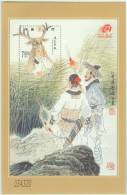 2002 MACAO Love Filial MS - 1999-... Chinese Admnistrative Region