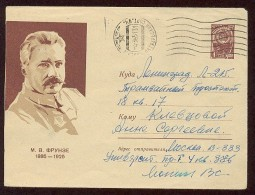 Stationery Mail Used Post 1964 Cover USSR RUSSIA Commander Red Army FRUNZE Ministry Moscow - 1960-69