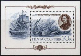 URSS. Bloc N° 207, 275e Ann. De La Bataille De Hangut. Bloc Espace, Non Dentelé N°209. 2 Photos. - 1923-1991 URSS