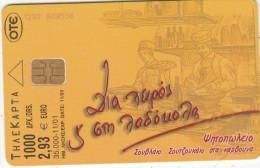 GREECE - Dia Cheiros Kai Sti Ladokola Restaurant, Tirage 35000, 11/01, Used - Greece
