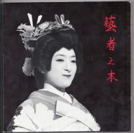 Le Secret Des Geishas, Gérard Thavec, 1987 (Erotique, Japon, Asie, Geisha, Photos Et Illustrations), Table Scannée - Erotique (Adultes)
