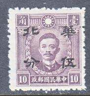 NORTH  CHINA  8 N 31   *  Wmk. - 1941-45 Noord-China