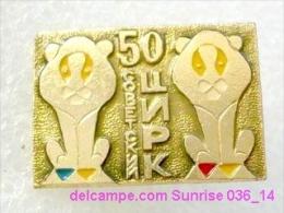Circus: Animal-tamer ( Lion ) / Old Soviet Badge _036_ci4287 - Pin's