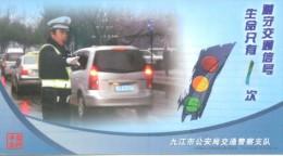 Traffic Police Policemen , Gendarmerie   Prestamped Card, Postal Stationery - Police - Gendarmerie