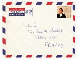 Marcophilie - Maroc - Lettre Par Avion, 1975 - Maroc (1956-...)