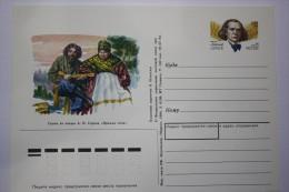MOSCOW. OLD USSR Postal Card - 1987 - SEROV - OPERA - COMPOSER - Musica