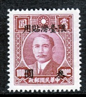 Formosa 23    * - 1888 Province Chinoise