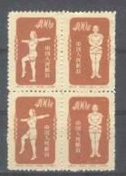 China (1952)  Yv. 941/41C (2nd.)   /  Gymastics - 1949 - ... People's Republic