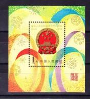 1963 China 30 Jahre Volksrepublik Block Mi.# 18 **  Postfrisch - 1949 - ... People's Republic