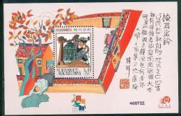 Bloc De China Chine : (13) 2001 Macau Macao - Les Proverbes Antiques SG MS1212** - Andere