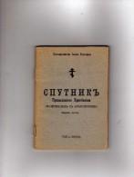 A Identifier  - Grèce  - Religieux  - YMCA - Press  - Imp. De Navarre  Paris XIII - Cultural