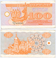 Banknote 100 Kupon Ukraine Karbowanez Karbowanziw Karbovanets UAK Ukrajina Money Note Geld Money Papiergeld - Ukraine