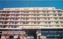 Grand Palace Hotel, Amman, Jordan Postcard - Jordan