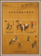 China Republic Of - 1998 ( Emperor Shih-tzu, On Hunting Expedition, By Liu Kuan-tao ) - MNH (**) - Unused Stamps