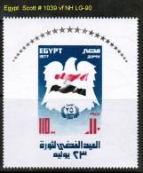 EGYPT   Scott  # 1039**  VF MINT NH - Egypt