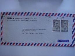 Israel 1986 Commercial Cover To UK Nice Stamp Nabi Sabalan #2 - Israel