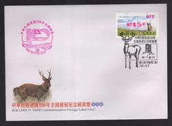 Taiwan(Formosa) -FDC -sambar Deer ATM Label - Vignettes ATM - Frama