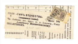 Russland -  Zemstvos Zeitungs Band - 1857-1916 Empire